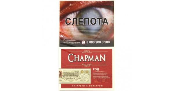 Купить сигареты чапман в пензе жидкости для электронных сигарет оптом екатеринбург