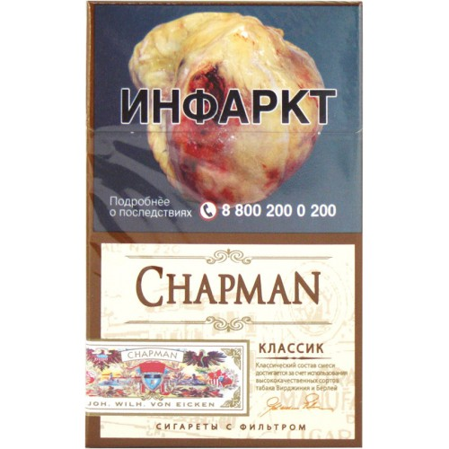 chapman сигареты купить в москве с доставкой