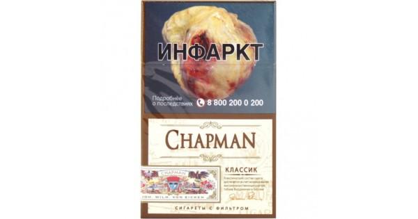Чапман сигареты купить в краснодаре купить дубликаты сигарет оптом в москве