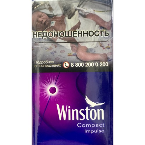 Купить сигареты винстон москва сигареты оптом купить кент 4