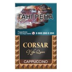 Сигареты Корсар Капучино (Corsar Cappuccino)
