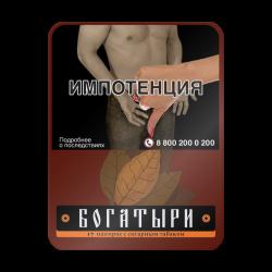 Папиросы Богатыри с сигарным табаком