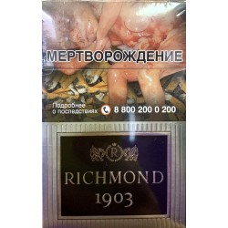 Сигареты Ричмонд 1903 (Richmond 1903)