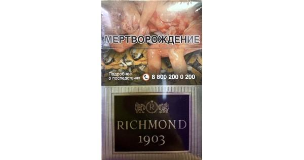 сигареты ричмонд 1903 купить в москве