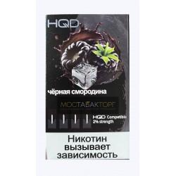 Картриджи HQD Чёрная Смородина (Hqd Black Ice)