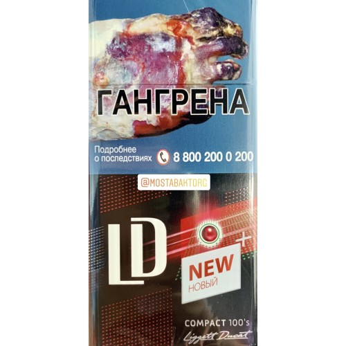 Купить сигареты лд в москве купить травяные сигареты в минске