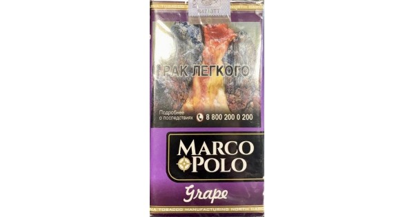 сигареты marco polo купить в москве