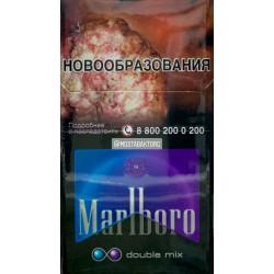 Сигареты Мальборо Дабл Микс Фиолетовое (Marlboro Double Mix)