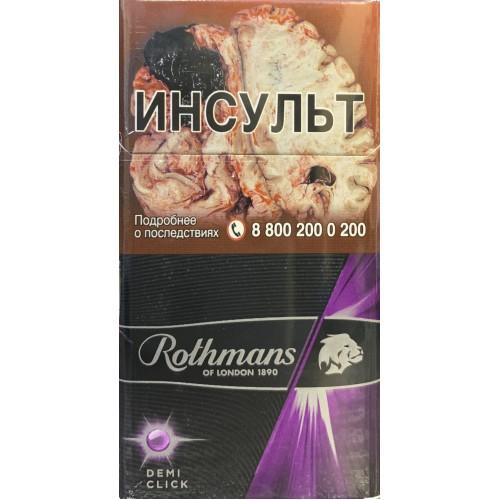 сигареты rothmans royals купить в москве