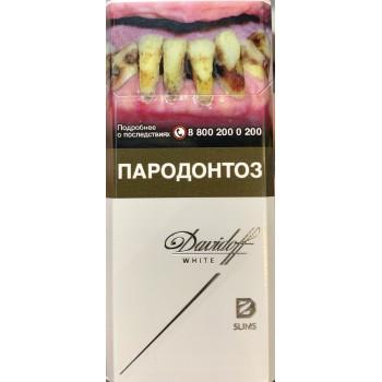 Сигареты Давыдов Слим Вайт (Davidoff White Slims)