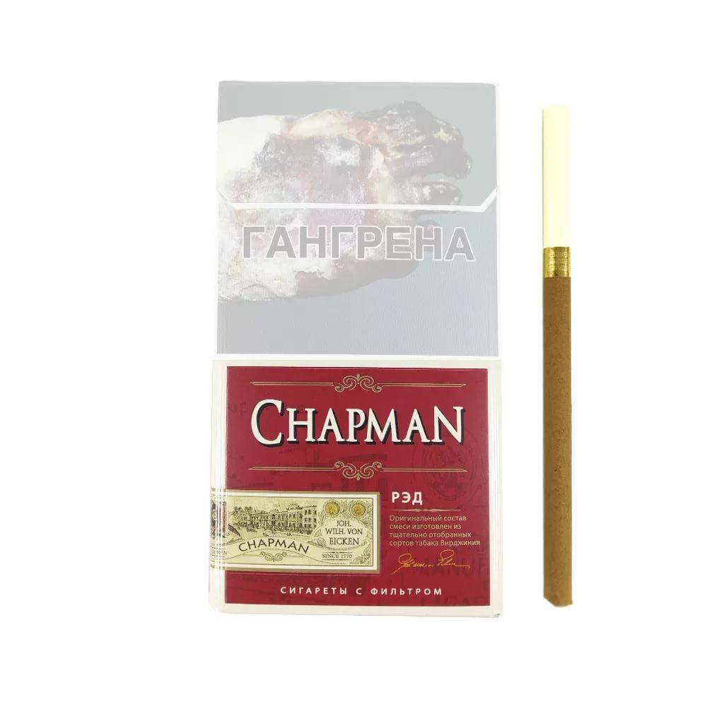 Chapman сигареты купить в москве с доставкой как школьнику купить электронные сигареты