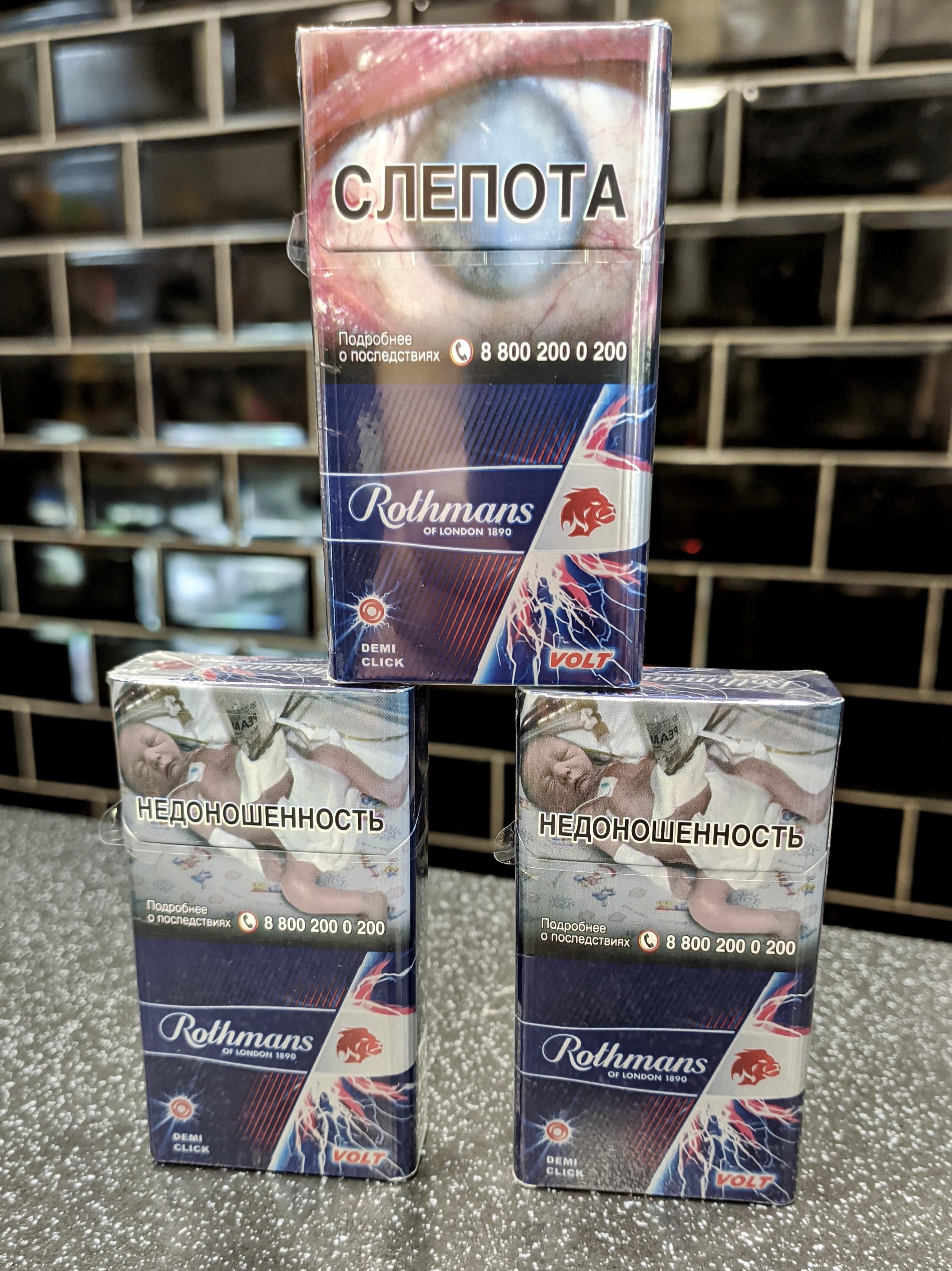 Купить сигареты ротманс в россии сигареты оптом москва марки