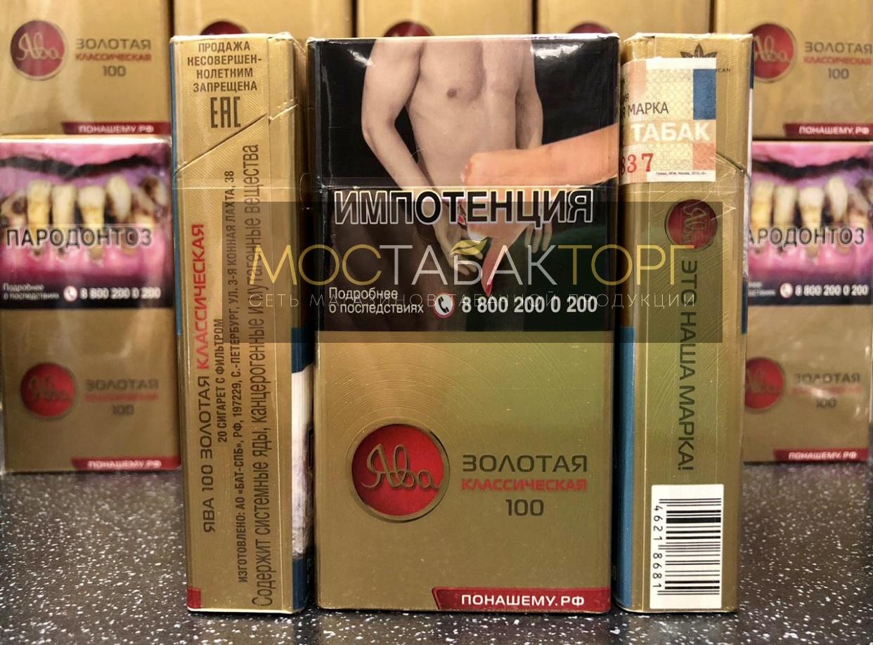 Купить блок сигарет ява белая жидкость для электронных сигарет купить доставка
